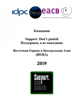 "Кампания ""Support. Don't punish"" - 2019"